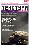 DEREVO in Perm. Poster