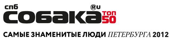 Sobaka.ru TOP50 2012